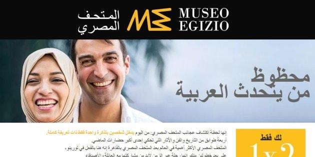 Museo Egizio: