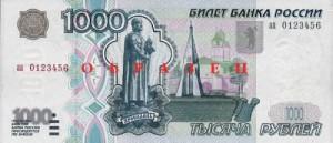 Una banconota da 500 rubli