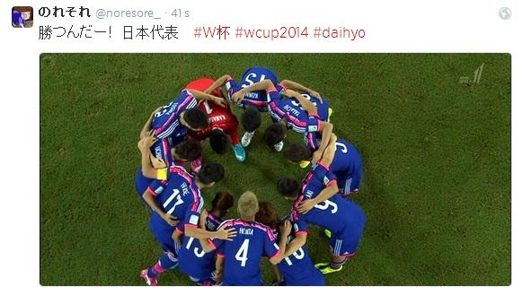 I calciatori giapponesi al centro del campo
