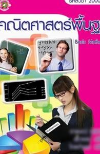 Mana Aoki, pornostar finisce sulla copertina del libro di matematica