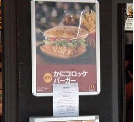 Giappone, troppi obesi: McDonald's obbligato a razionare patatine fritte