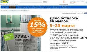 Russia, Ikea chiude sito vendita on-line per non infrangere la legge anti-gay