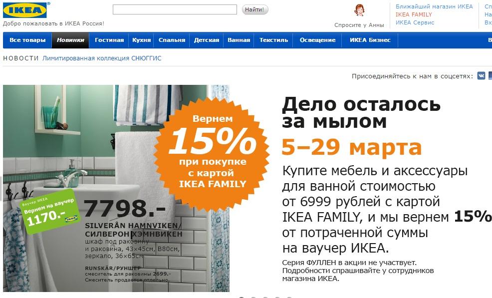 Russia ikea chiude sito vendita on line per non - Sito ufficiale ikea ...
