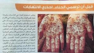 Qatar, kamasutra pubblicato per errore: si dimette direttore del giornale