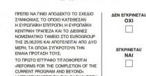 Il no sopra il sì il piano vecchio Referendum greco pilotato