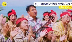 VIDEO YouTube - KBG84, pop band giapponese: età media... 84 anni