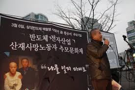 Corea del Sud, accuse a Samsung: dipendenti morti per tumore