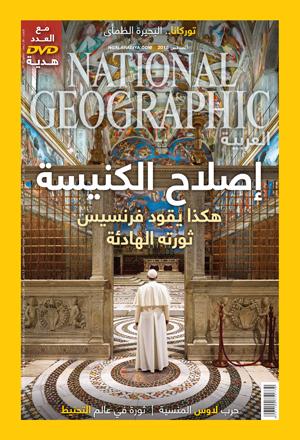 Papa su National Georgraphic: Arabia Saudita censura