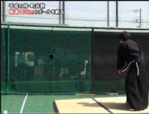 Samurai taglia con spada pallina da baseball