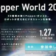 Pepper, robot che dispensa consigli su educazione e salute4