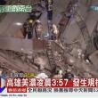 YOUTUBE Terremoto Taiwan: palazzi crollati, si temono morti 8