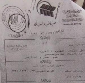 Egitto, bimbo di 4 anni condannato a ergastolo (per sbaglio)
