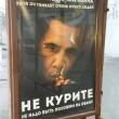 """Russia, manifesto anti-fumo: """"Sigaretta uccide più di Obama""""01"""