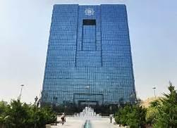 La Banca Centrale iraniana