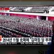 """kim3Corea del Nord, Kim: """"Siamo potenza nucleare responsabile"""" 4"""