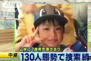 Giappone. Lasciano figlio in bosco per punizione: scomparso