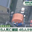 Giappone, accoltella e uccide 15 persone in un centro per disabili 4
