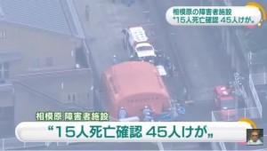 Giappone, accoltella e uccide 19 persone in un centro per disabili