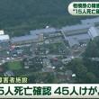 Giappone, accoltella e uccide 15 persone in un centro per disabili