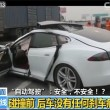 Tesla senza pilota, nuovo incidente mortale in Cina6