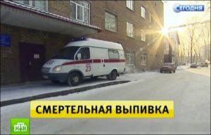 Russia, bevono lozione per bagno: 33 morti intossicati a Irkutsk