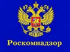 Il logo dell' ente Roskomnadzor