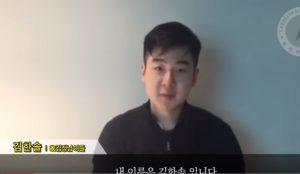 """Corea del Nord, VIDEO YOUTUBE: """"Sono il figlio di Kim jong-nam"""""""